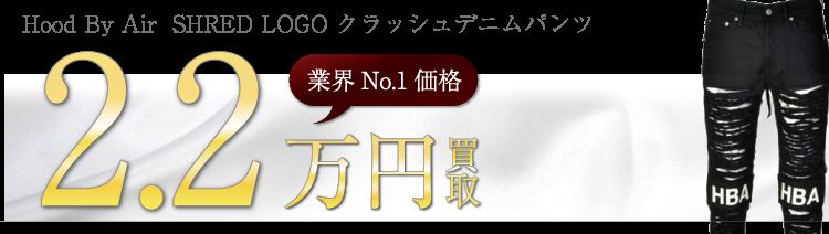 Hood By Air SHRED LOGO クラッシュデニムパンツ 高額査定中