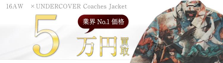 シュプリーム×アンダーカバー高価買取!16AW Coaches Jacket / 絵画転写プリントコーチジャケット高額査定!