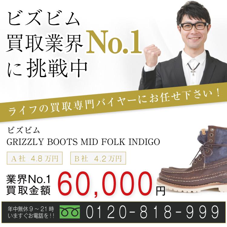 ビズビム高価買取!GRIZZLY BOOTS MID FOLK INDIGO高額査定!