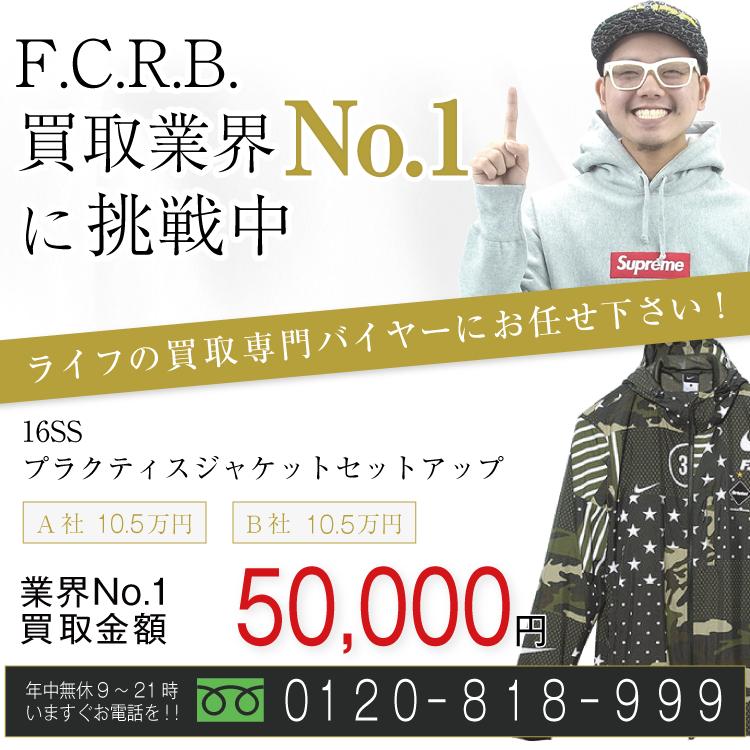 FCRB高価買取 16SS プラクティスジャケットセットアップ WOVEN PRACTICE JACKET SHORTS SET高額査定!お電話でのお問合せはコチラ!