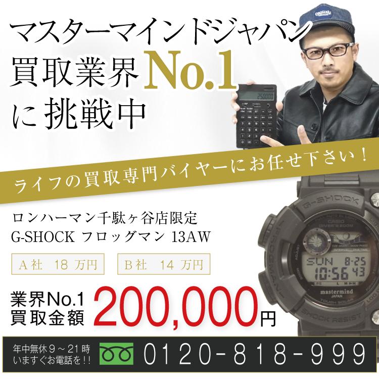 マスターマインドジャパン高価買取!ロンハーマンコラボレーションG-SHOCK高額査定!お電話でのお問合せはコチラ!