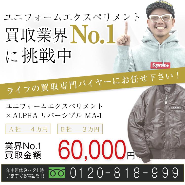 ユニフォームエクスペリメント高価買取 ×アルファ リバーシブル MA-1ジャケット 高額査定