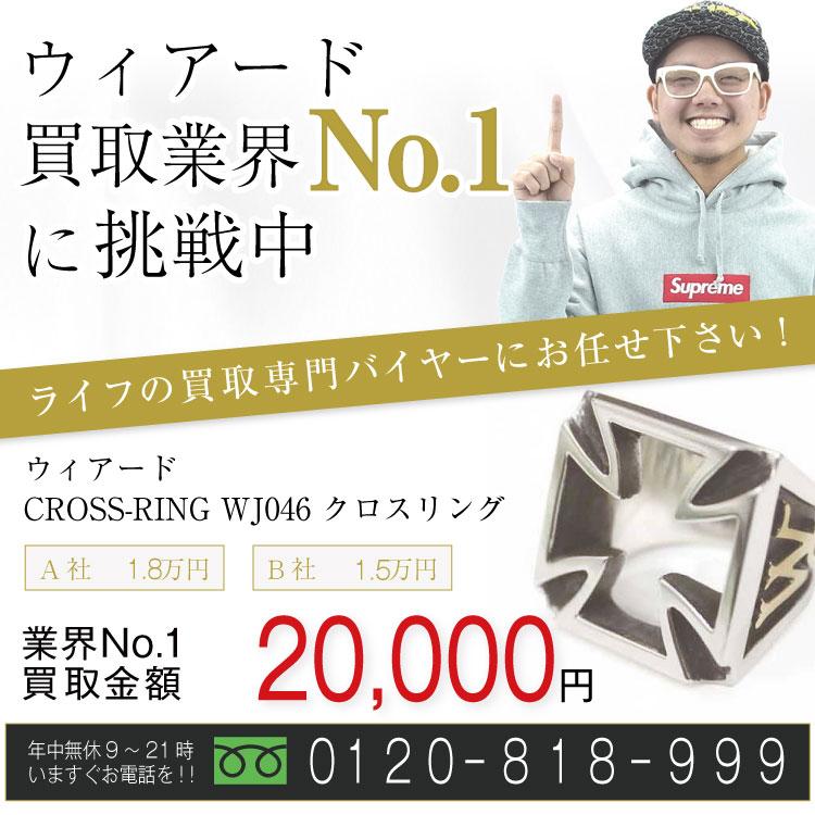 ウィアード 高価買取 クロスリング K18 シルバー 高額査定