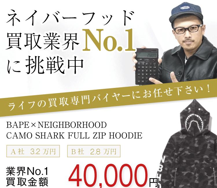 ネイバーフッド ネイバーフッド ×CAMO SHARK FULL ZIP HOODIE