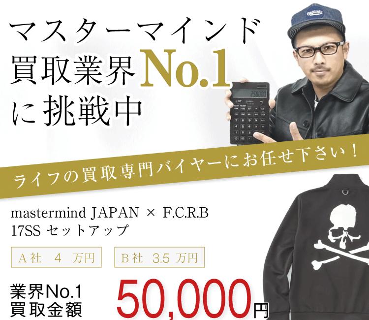 マスターマインドジャパン 17SS セットアップ