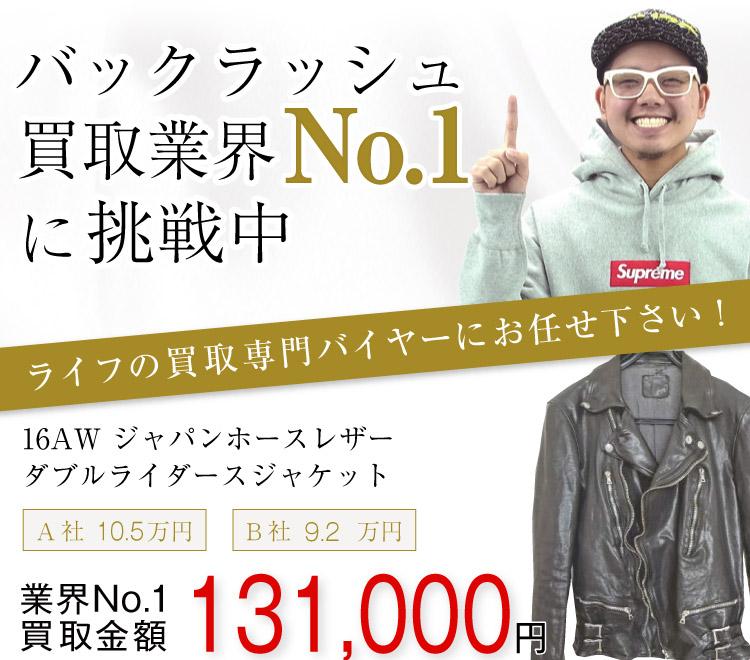 バックラッシュ買取!16AW ジャパンホースレザー ダブルライダースジャケットの査定はブランド古着ライフへお任せ下さい!