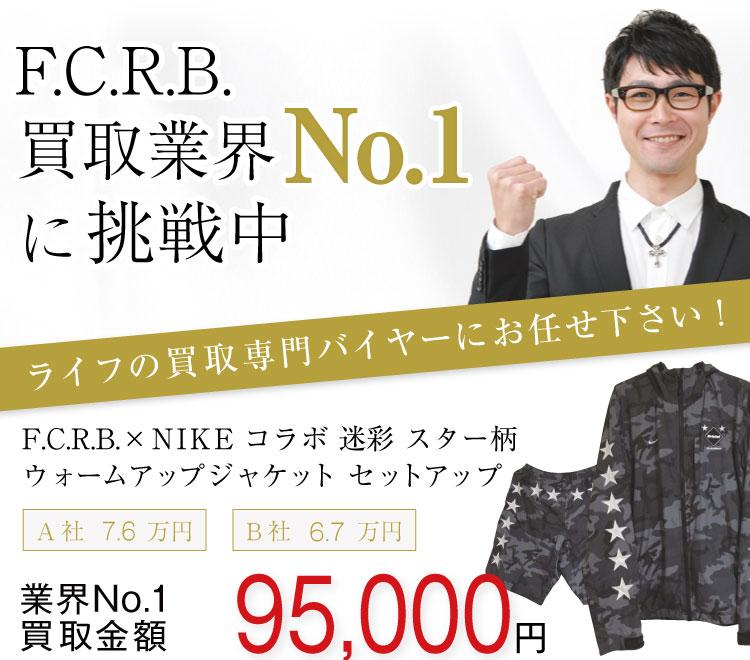 F.C.R.B.買取!F.C.R.B.×NIKE 迷彩スター柄ウォームアップジャケットセットアップの査定はブランド古着ライフへお任せ下さい!