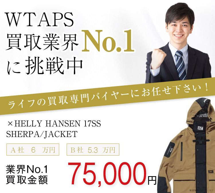 WTAPS買取!×HELLY HANSEN 17SS SHERPA/JACKETの査定はブランド古着ライフへお任せ下さい!