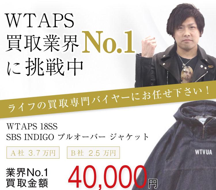 WTAPS買取!×18SS SBS デニムジャケットの査定はブランド古着ライフへお任せ下さい!