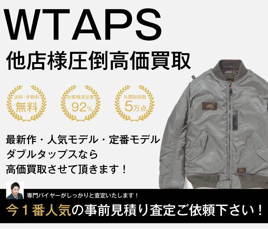 WTAPS高価買取画像