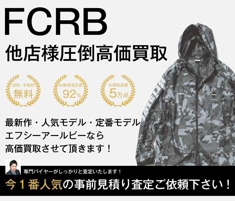 F.C.R.B.高価買取画像