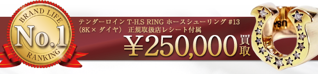 T-H.S RING ホースシューリング#13 8K & STONE!正規取扱店レシート付属25万