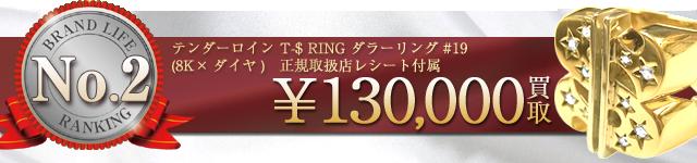 T-$ RING ダラーリング#19 8K & STONE!正規購入店レシート付属【10万円】