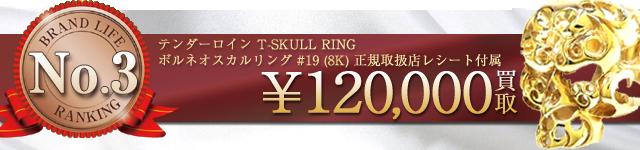 T-SKULL RING ボルネオスカルリング#19 8K!正規購入店レシート付属【12万円】