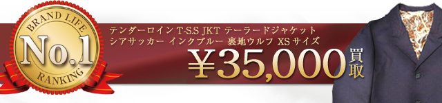 T-S.S JKT テーラードジャケット シアサッカー インクブルー 裏地ウルフ XSサイズ 【3.5万円】