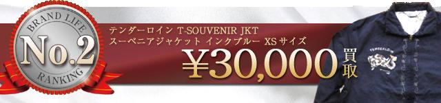 15SS T-SOUVENIR JKT スーベニアジャケットI.BLUE XSサイズ!!【3万円】