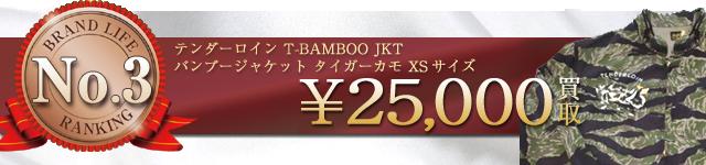 15SS T-BAMBOO JKT バンブージャケット タイガーカモ迷彩 XSサイズ