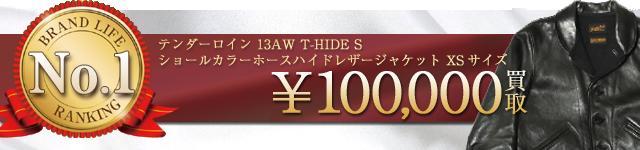 13AW T-HIDE S ショールカラーホースハイドレザージャケット XSサイズ