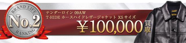 09AW T-HIDE ホースハイドレザージャケット XSサイズ!なんと【10万円】