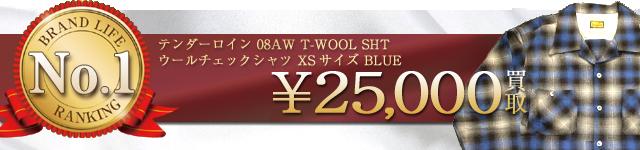 08AW T-WOOL SHT ウールチェックシャツ XSサイズ BLUE 【2.5万円】