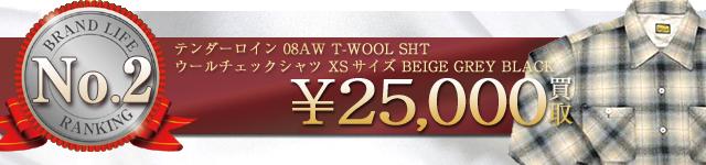 08AW T-WOOL SHT ウールチェックシャツ XSサイズ ベージュ×グレーチェック!【2.5万円】