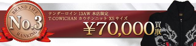 13AW 本店限定T-COWICHAN カウチンニット XSサイズ!【7万円