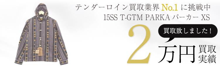 15SS T-GTM PARKAパーカーXS 2万円買取 / 状態ランク:SS 中古品-ほぼ新品