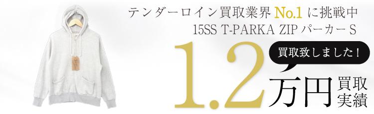 15SS T-PARKA ZIPパーカーS 1.2万円買取 / 状態ランク:SS 中古品-ほぼ新品