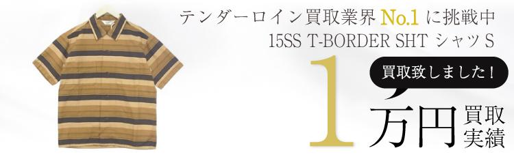 15SS T-BORDER SHT シャツS 1万円買取 / 状態ランク:SS 中古品-ほぼ新品