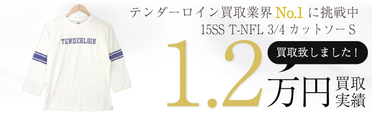 15SS T-NFL 3/4 カットソーS 1.2万円買取 / 状態ランク:SS 中古品-ほぼ新品