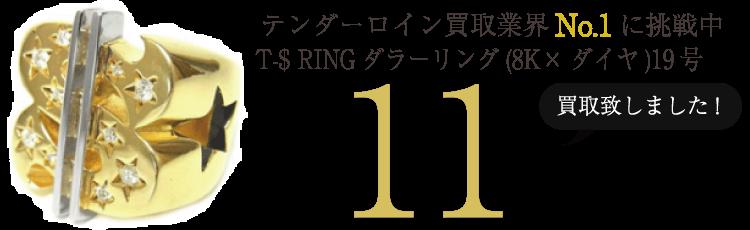 テンダーロインリング T-$ RINGダラーリング(8K×ダイヤ)19号 ブランド買取ライフ