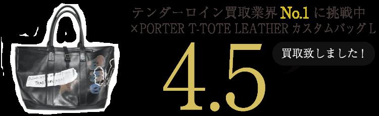 テンダーロイン小物 ×PORTER T-TOTE LEATHERカスタムバッグL ブランド買取ライフ