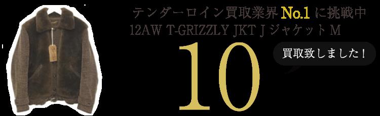 テンダーロイン ジャケット・アウター 12AW T-GRIZZLY JKT JジャケットM ブランド買取ライフ