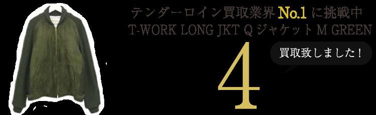 テンダーロイン ジャケット・アウター T-WORK LONG JKT QジャケットM GREEN ブランド買取ライフ