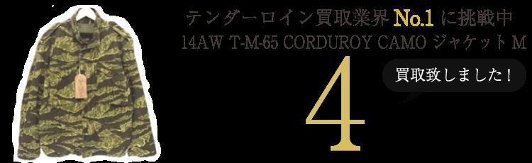 テンダーロイン ジャケット・アウター  14AW T-M-65 CORDUROY CAMO ジャケットM ブランド買取ライフ