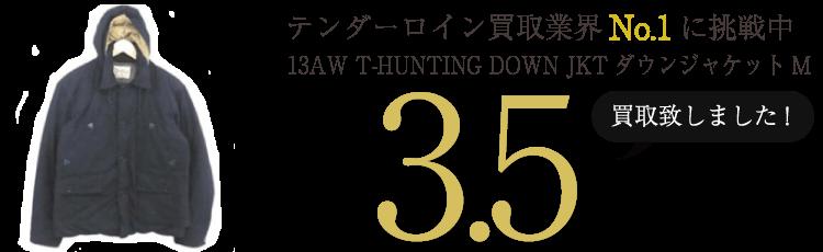 テンダーロイン ジャケット・アウター  13AW T-HUNTING DOWN JKTダウンジャケットM ブランド買取ライフ