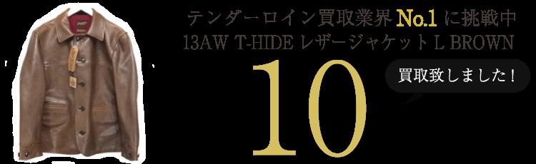 テンダーロイン レザージャケット  13AW T-HIDEレザージャケットL BROWN ブランド買取ライフ