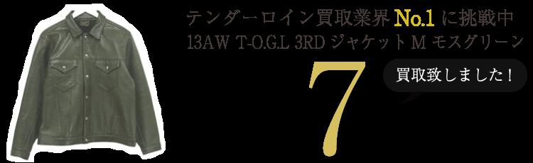 テンダーロイン レザージャケット  13AW T-O.G.L 3RDジャケットM モスグリーン ブランド買取ライフ