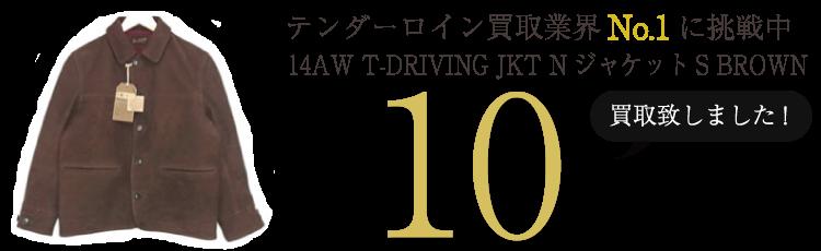 テンダーロイン レザージャケット  14AW T-DRIVING JKT NジャケットS BROWN ブランド買取ライフ