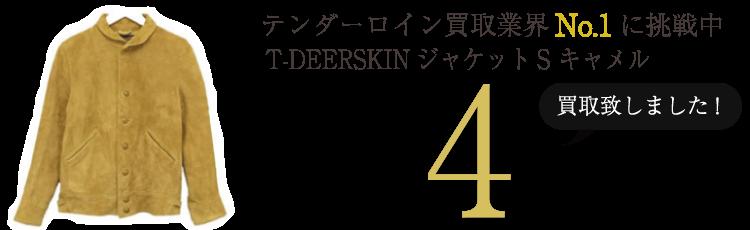 テンダーロイン レザージャケット  T-DEERSKINジャケットS キャメル ブランド買取ライフ