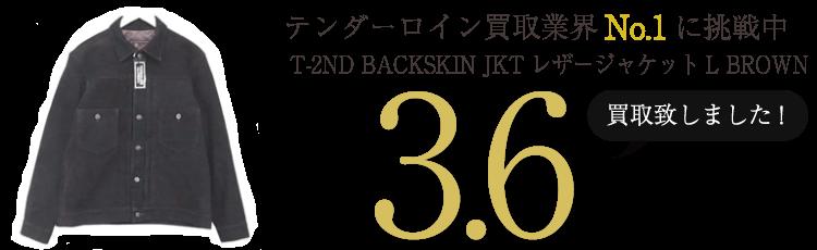 テンダーロイン レザージャケット  T-2ND BACKSKIN JKTレザージャケットL BROWN ブランド買取ライフ