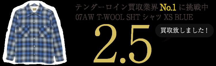 テンダーロイン シャツ・トップス  07AW T-WOOL SHTシャツXS BLUE ブランド買取ライフ
