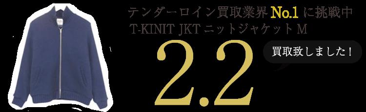 テンダーロイン シャツ・トップス  T-KINIT JKTニットジャケットM ブランド買取ライフ