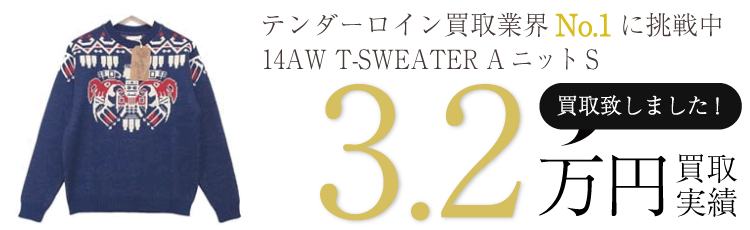 テンダーロイン シャツ・トップス  14AW T-SWEATER AニットS ブランド買取ライフ