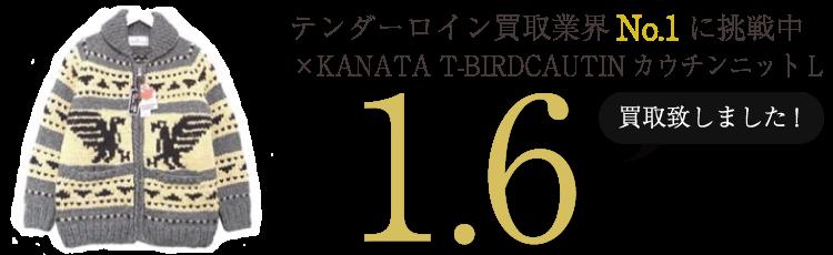 テンダーロイン シャツ・トップス  ×KANATA T-BIRDCAUTINカウチンニットL ブランド買取ライフ