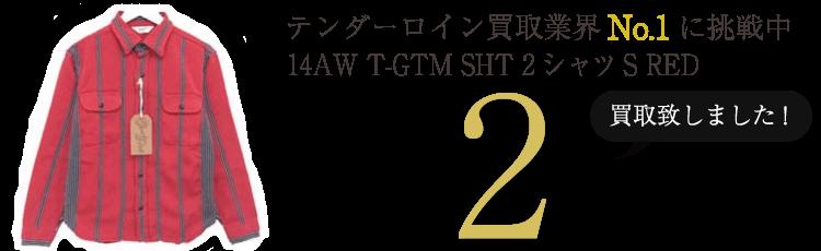 テンダーロイン シャツ・トップス  14AW T-GTM SHT 2シャツS RED ブランド買取ライフ