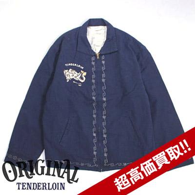 テンダーロイン買取15SS T-SOUVENIR JKT スーベニアジャケットの査定はブランド古着買取専門店ライフへお任せ下さい