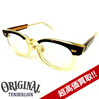 テンダーロイン買取× 白山眼鏡 T-JERRY キハク サングラス(BROWN / CLEAR)の査定はブランド古着買取専門店ライフへお任せ下さい