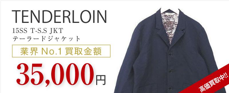テンダーロイン買取15SS T-S.S JKT テーラードジャケットの査定はブランド古着買取専門店ライフへお任せ下さい