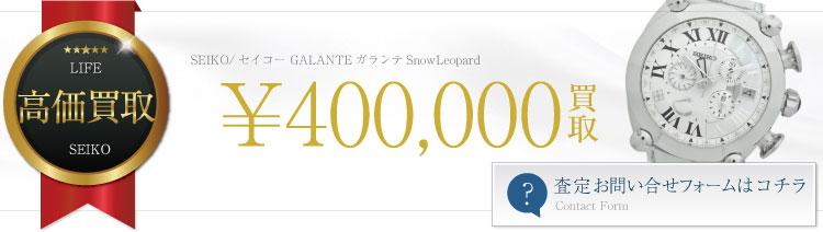 SEIKO GALANTE セイコー ガランテ SnowLeopard ユキヒョウ スプリングドライブ買取り査定バナー